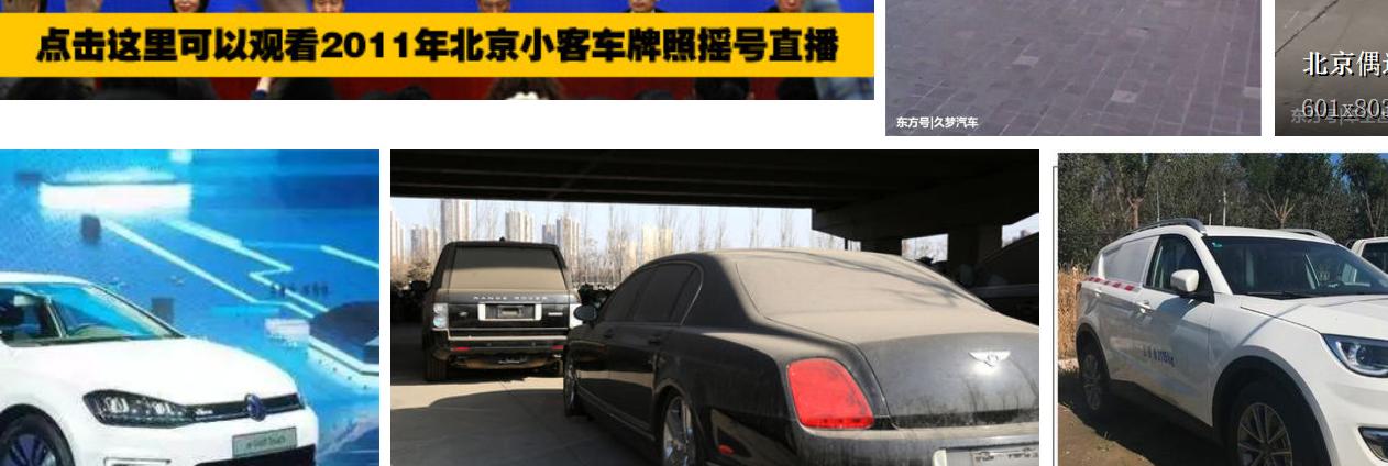 北京车牌价格|北京公司车牌价格