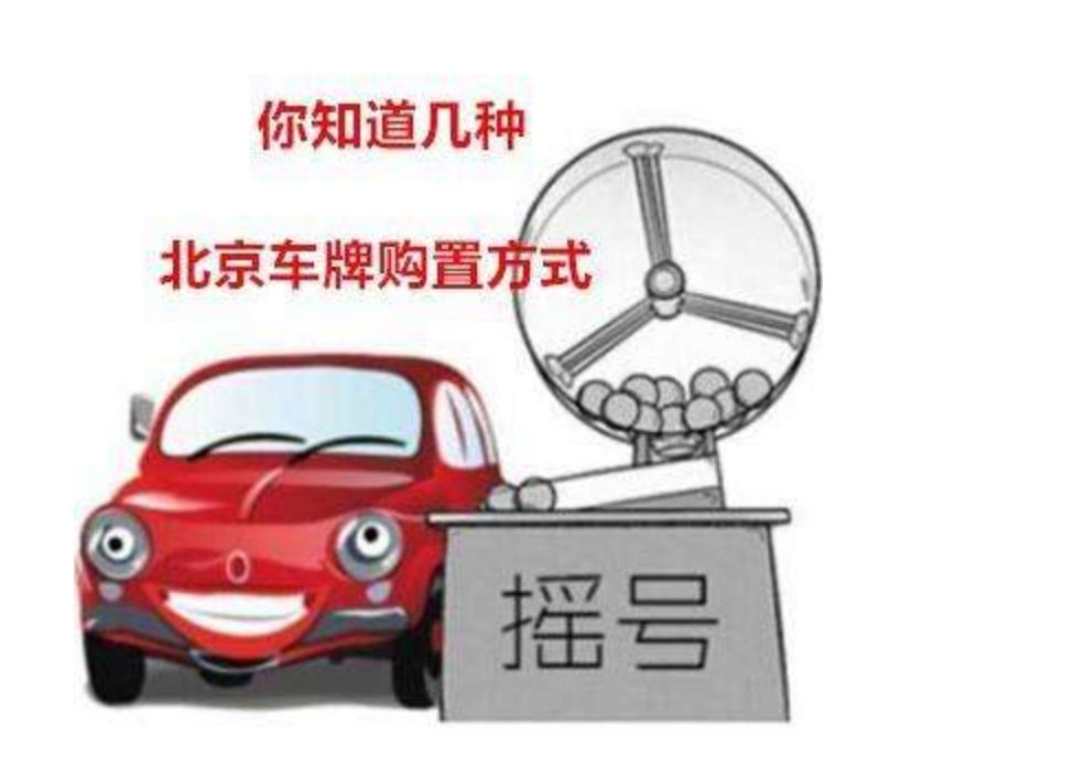 北京公司带一个靓号车牌888|發發發|转让