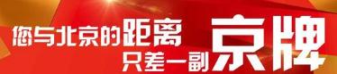 北京公司车牌|公司户的车牌能过户吗?