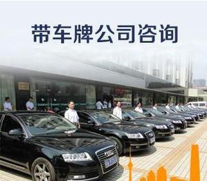 北京公司一般号码车牌转让|公户指标