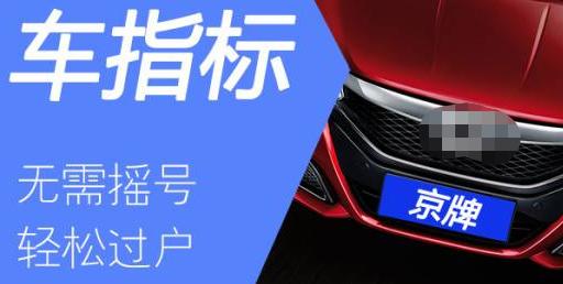 北京带车牌公司转让要多少费用