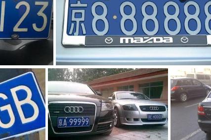 北京车牌收购联系方式|收购北京车牌|京A8