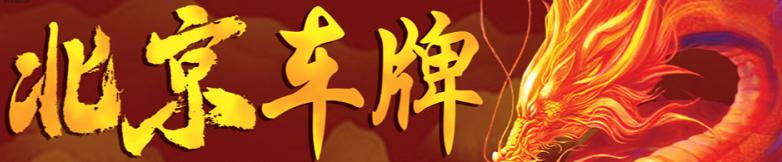 收购北京公司户靓号车牌