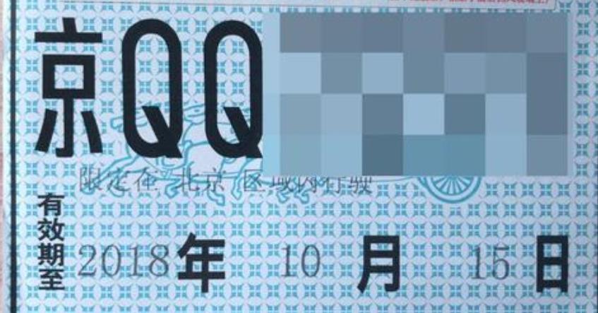 转让北京车牌指标公司名下的来聊