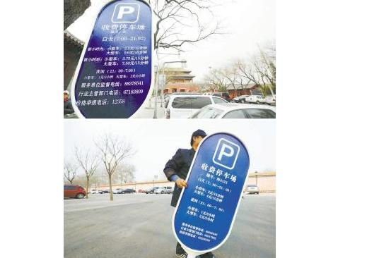 办朝阳停车场备案需要多少费用